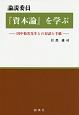 論説委員『資本論』を学ぶ 田中菊次先生との対話と手紙
