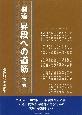 剣道 昇段への道筋(下)