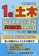 1級 土木 施工管理技術検定 実地試験 問題解説集 平成28年