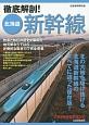 徹底解剖!北海道新幹線 北の大地を駆け抜ける北海道新幹線のすべてに迫った保
