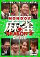 MONDO式麻雀 SEASON 2 VOL.1