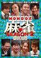 MONDO式麻雀 SEASON 2 VOL.3