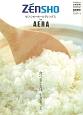 ゼンショーホールディングス by AERA