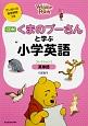 くまのプーさんと学ぶ小学英語 英単語 CD付 (2)