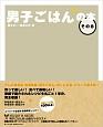 男子ごはんの本 (8)