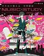 ボカロで覚える 中学歴史 MUSIC×STUDY PROJECT