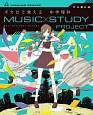 ボカロで覚える 中学理科 MUSIC×STUDY PROJECT