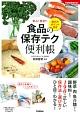 食品の保存テク便利帳 選び方ポイント付き 暮らしのきほんBOOKS