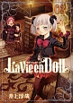 Lavie en Doll (3)