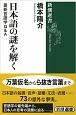 日本語の謎を解く 最新言語学Q&A