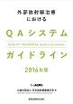 外部放射線治療における QAシステムガイドライン 2016