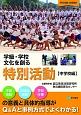 学級・学校文化を創る 特別活動 中学校編 学級活動 生徒会活動 学校行事の意義と具体的指導が