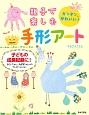 親子で楽しむ手形アート カンタン、かわいい!
