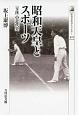 昭和天皇とスポーツ 〈玉体〉の近代史