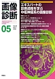 画像診断 36-6 2016.5 特集:エキスパートの診断過程を学ぶ中枢神経系の画像診断