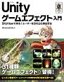 Unity ゲームエフェクト入門 Shurikenで作る! ユーザーを引き込む演出手