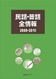 民話・昔話全情報 2008-2015