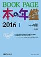 本の年鑑 BOOK PAGE 2016