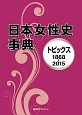日本女性史事典 トピックス 1868-2015