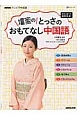 NHKテレビで中国語 壇蜜のとっさのおもてなし中国語 ダウンロード音声付き