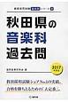 秋田県の音楽科 過去問 2017