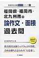 福岡県・福岡市・北九州市の論作文・面接 過去問 2017