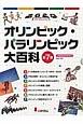 オリンピック・パラリンピック大百科 全7巻セット