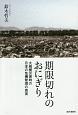 期限切れのおにぎり 大規模災害時の日本の危機管理の真実