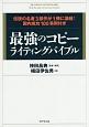 最強のコピーライティングバイブル 伝説の名著3部作が1冊に凝縮! 国内成功100事例