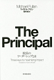 The Principal 校長のリーダーシップとは