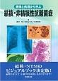 画像と病理から学ぶ 結核・非結核性抗酸菌症