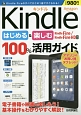 Amazon Kindle はじめる&楽しむ100%活用ガイド Kindle Fire/Kindle Fire H