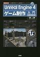 Unreal Engine4 ゲーム制作入門 プロの現場で使われてる、最先端の「ゲーム・エンジン
