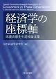経済学の座標軸 馬渡尚憲先生追悼論文集