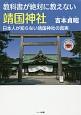 教科書が絶対に教えない靖国神社 日本人が知らない靖国神社の真実
