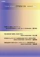 TOMIOKA世界遺産会議BOOKLET (7)