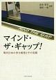 マインド・ザ・ギャップ! 現代日本の学力格差とその克服
