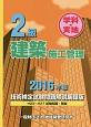 2級 建築 施工管理 技術検定試験問題解説<集録版> 2016 学科・実地