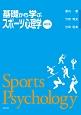基礎から学ぶスポーツ心理学<改訂版>
