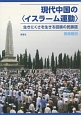 現代中国の〈イスラーム運動〉 生きにくさを生きる回族の民族誌