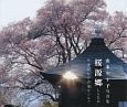 桜源郷しらたか 山本やす子写真集 やまがたの古事をつなぐ