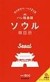 ハレ旅会話 ソウル 韓国語 旅の便利フレーズ1216