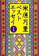 米原万里ベストエッセイ(1)
