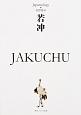 若冲 JAKUCHU ジャパノロジー・コレクション