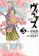 ヴィラネス-真伝・寛永御前試合-(3)