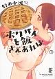 ホクサイと飯さえあれば (3)