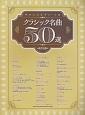 クラシック名曲50選<改訂5版>