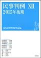 民事判例 2015年後期 (12)