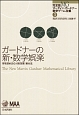 ガードナーの新・数学娯楽 球を詰め込む/4色定理/差分法 マーティン・ガードナー数学ゲーム全集<完全版>3