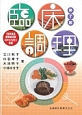 臨床調理<第7版> 日本食品標準成分表2015(七訂)準拠